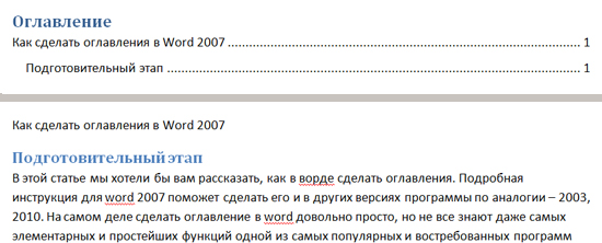 Как сделать содержание со страницами в ворде 2007