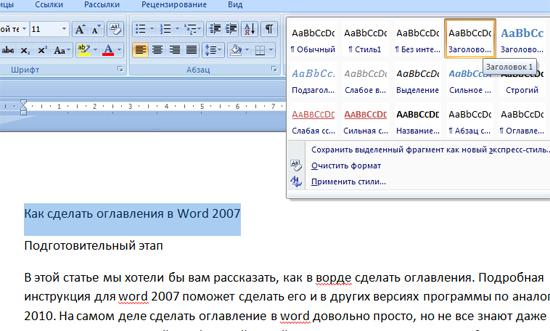 Word starter как сделать содержание