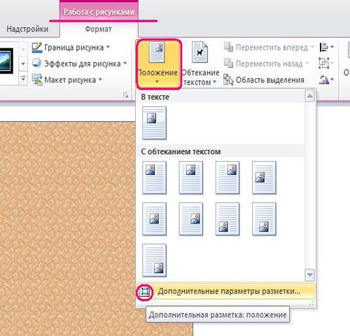 Как сделать прозрачный фон рисунка в ворде - Gallery-Oskol.ru