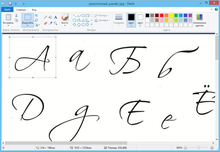 Как самому сделать шрифт для ворда