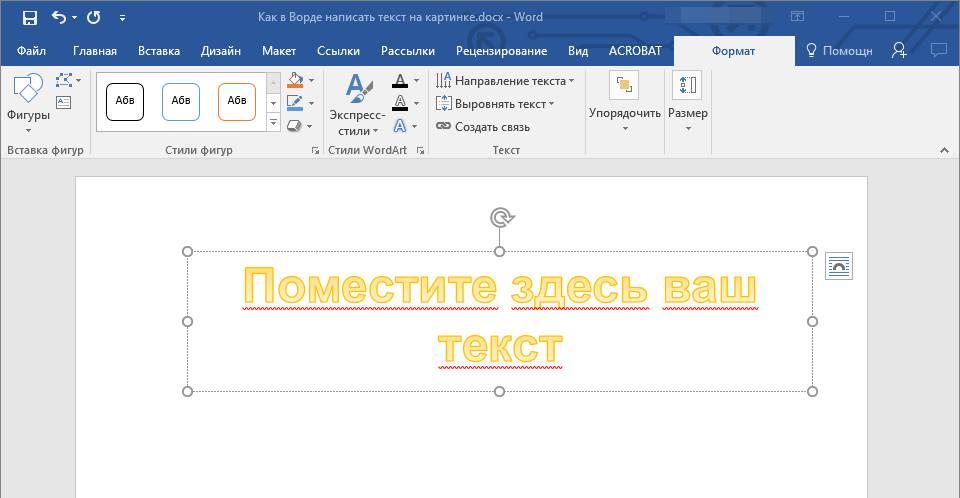 Как сделать текст справа от картинки ворд