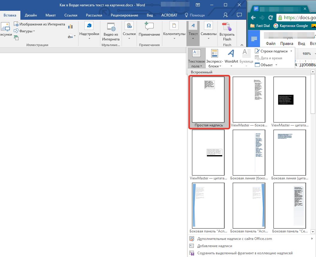 Как сделать ссылку в ворде на картинку