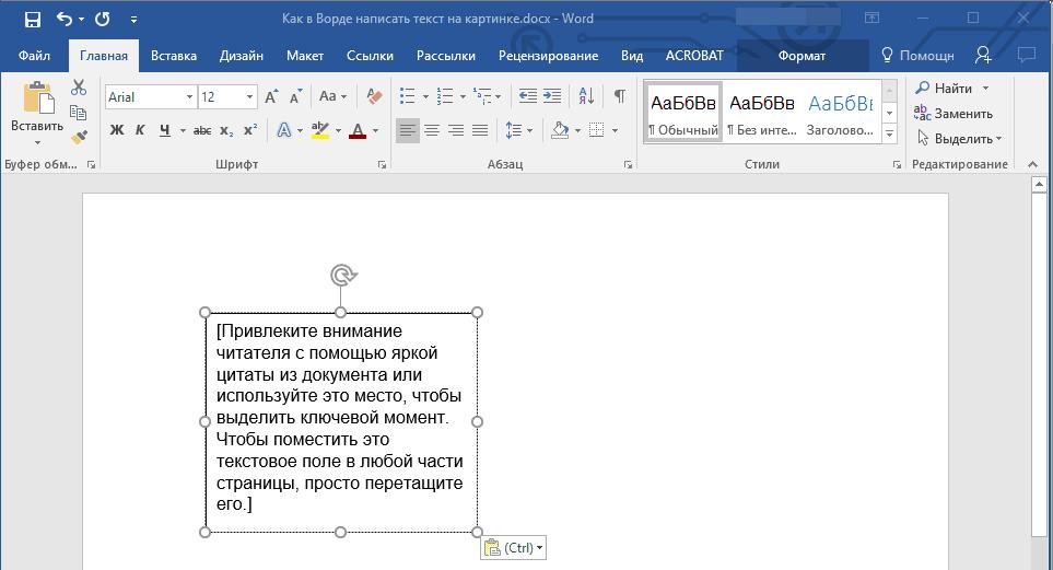 Как текст сделать поверх картинки