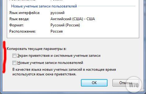 Как сделать английский windows в русский