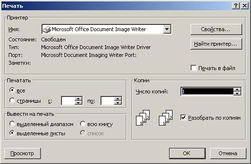 Как сделать печать файла excel - HairyTale
