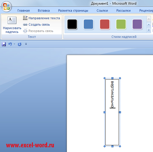 Как сделать в ворде надпись вертикальную