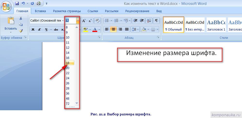 Как в ворде сделать шрифт по ширине
