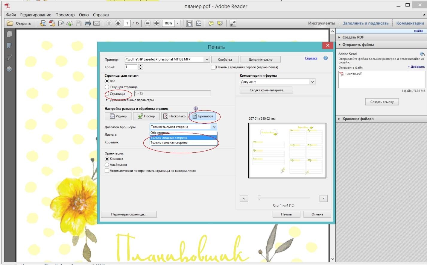 Как сделать несколько страниц pdf в одном файле
