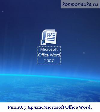 Microsoft Word Для Android Скачать Офис Для Чтения И Редактор Doc И Excel Файлов На Андроид