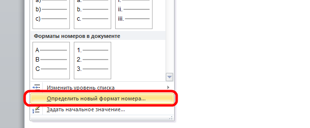 Как сделать автонумерацию в таблице - Kuzelga.ru